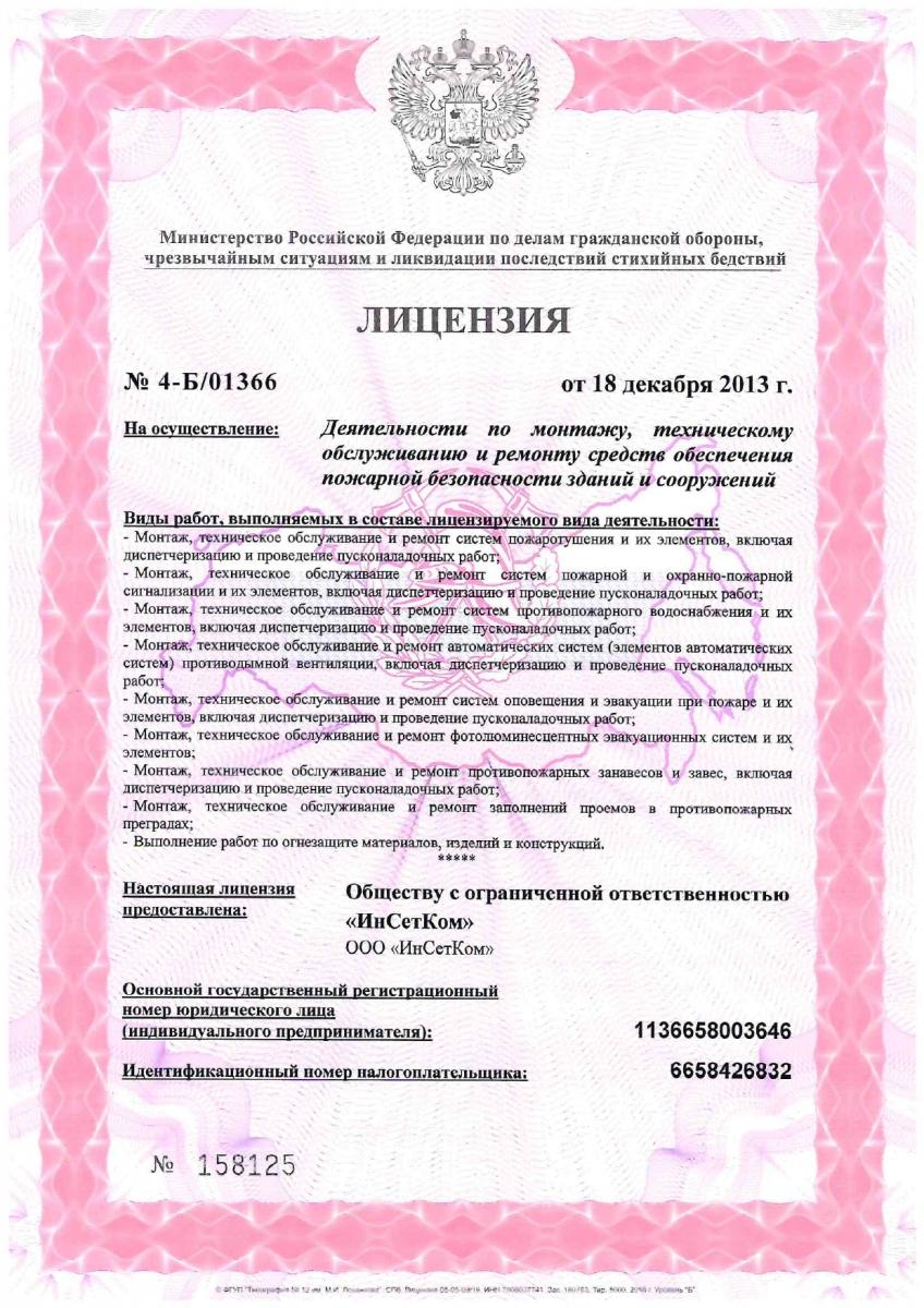 Лицензия-МЧС-РФ-ИСК-2020