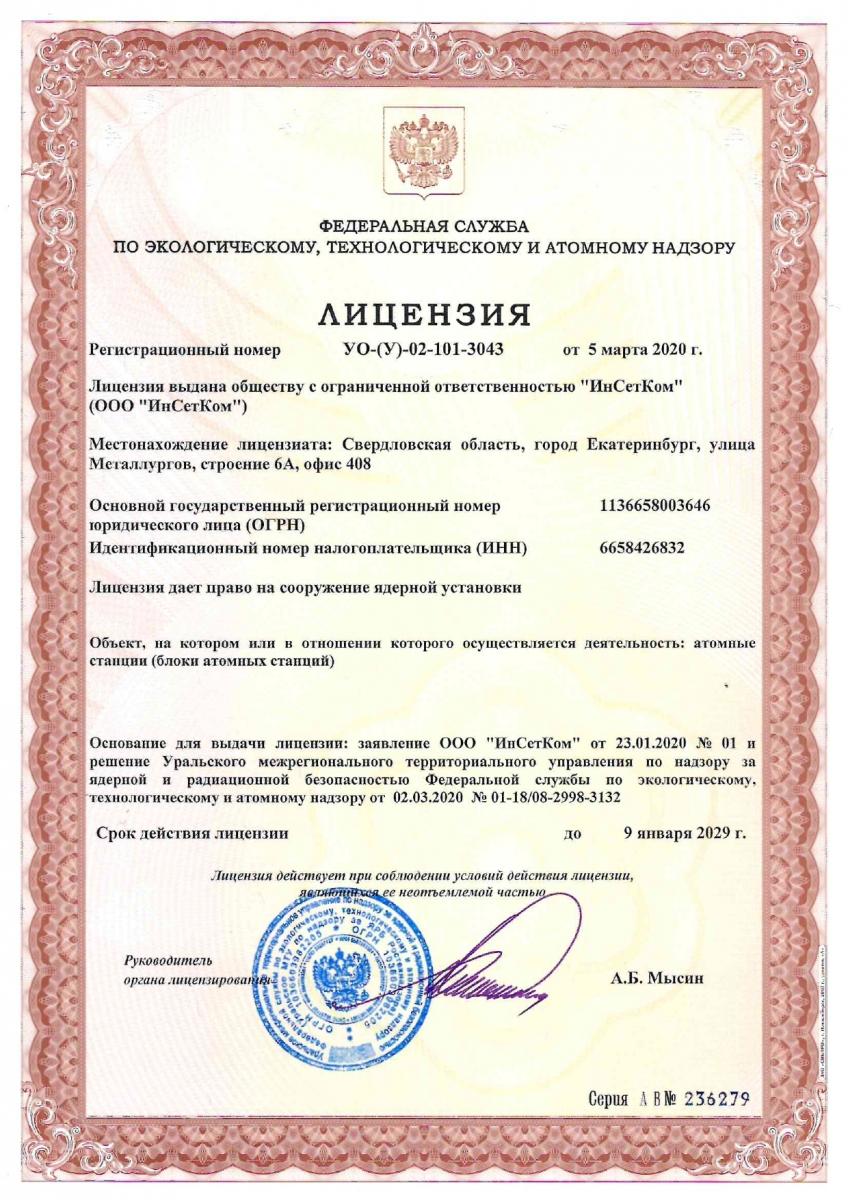Лицензия-УО-У-02-101-3043-сооружение-ядерной-установки