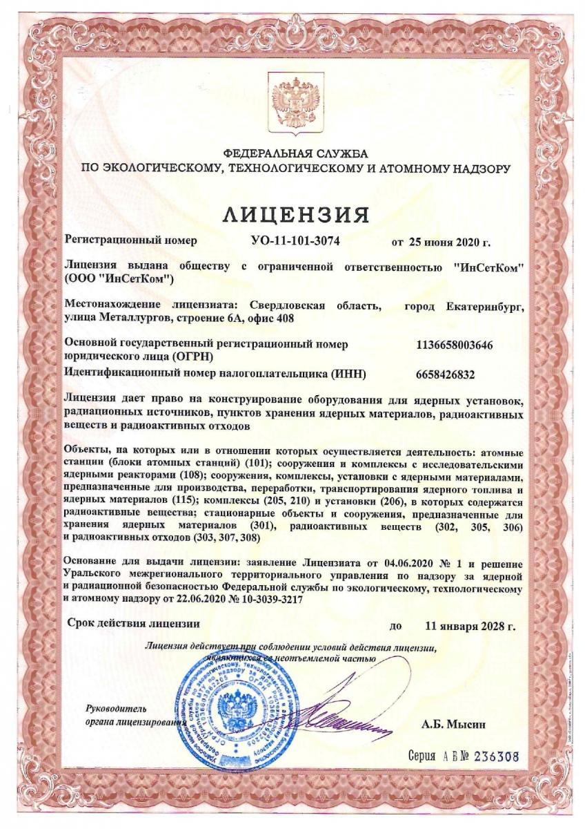 Лицензия-УО-11-101-3074-от-25.06.2020-г.-на-конструирование-оборудования
