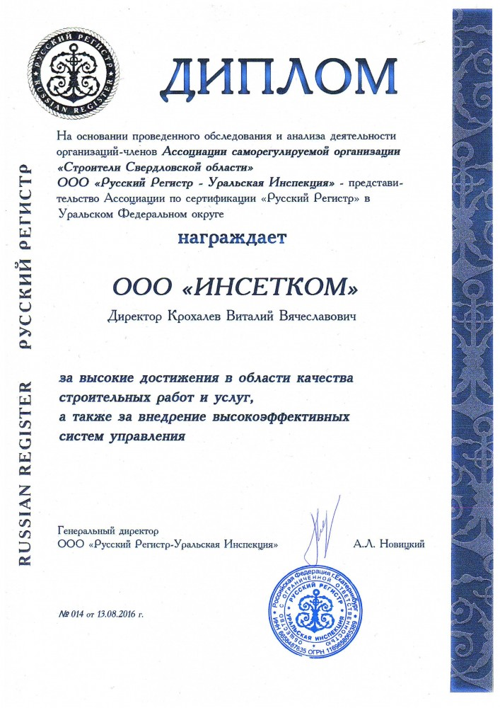 Диплом АСРО Строители Свердловской области