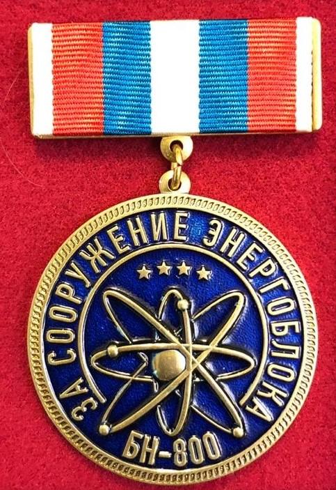 Медаль за сооружение энергоблока (Белоярская АЭС)