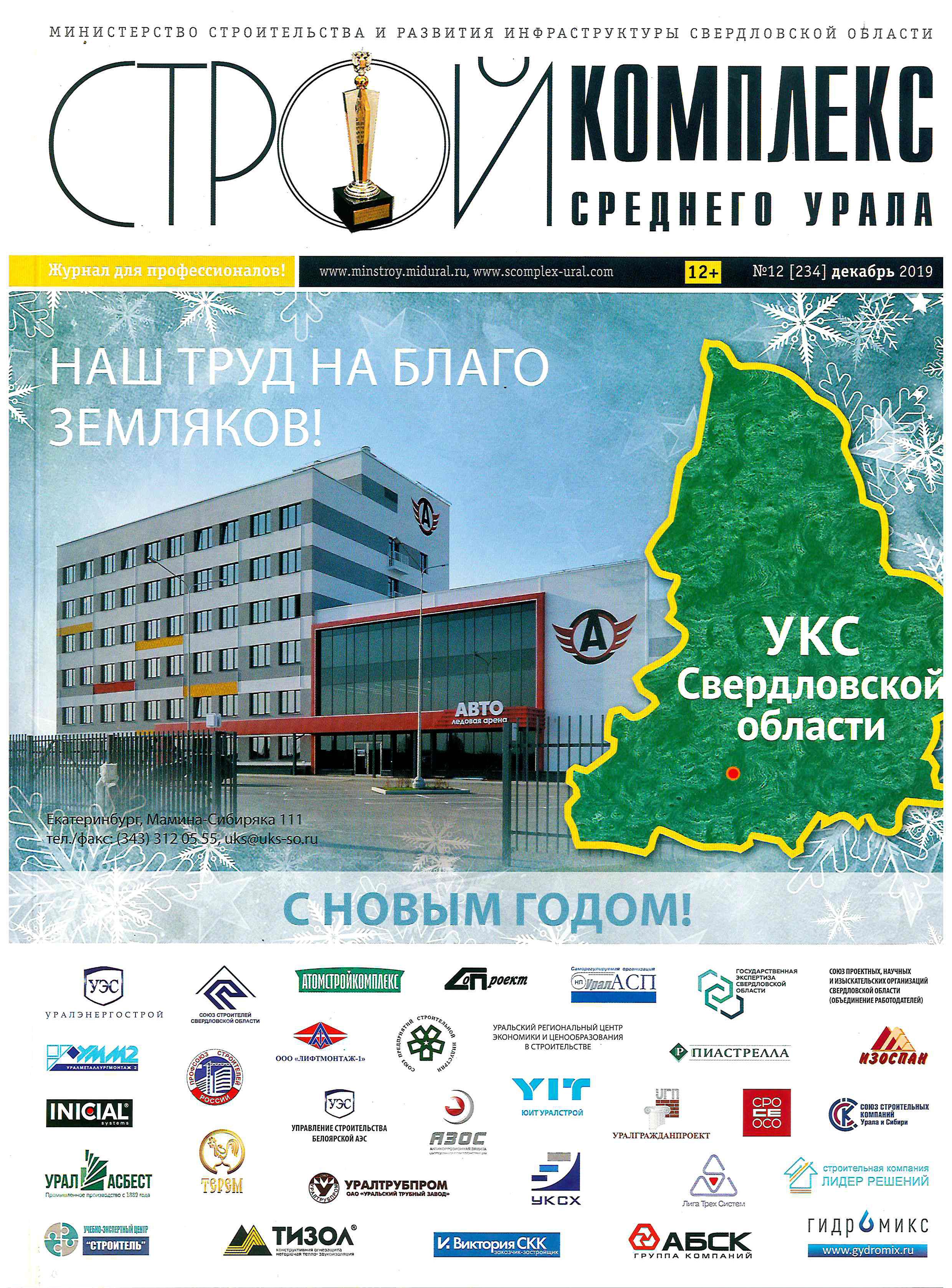 stroikompleks-cover-2019-2020