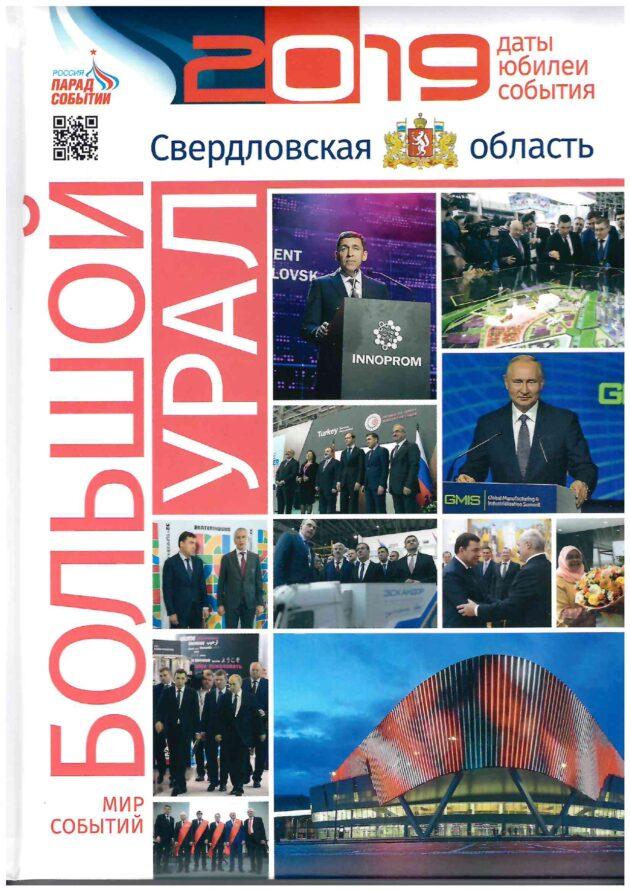 cover-bolshoy-ural-2019-2020